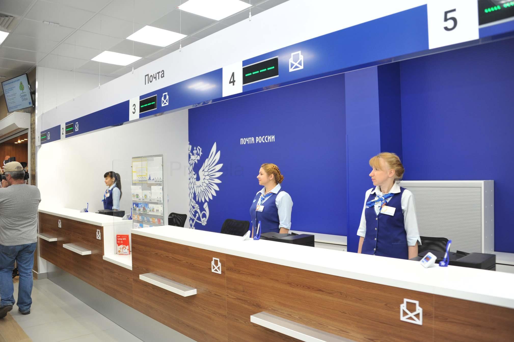 Почтовые отделения